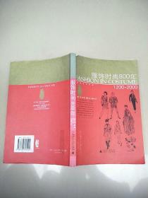 服饰时尚800年:1200~2000   原版内页干净馆藏