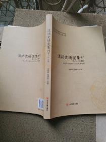 汉语史研究集刊 第二十二辑