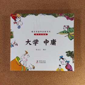 蔡志忠国学启蒙系列:大学 中庸(彩色注音版)