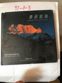 梦回稻城:卢海林西部风光摄影系列:[中英文本]