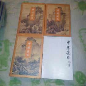 神雕侠侣(全4册)