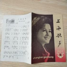 上海歌声1983 9