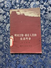 明末江阴、嘉定人民的抗清斗争