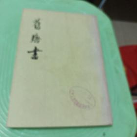 旧唐书(十六)