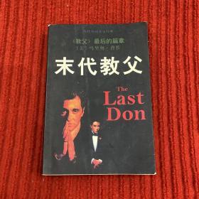 末代教父:又名《最后的黑手党家族》、《最后的唐》,是《教父》的续集。