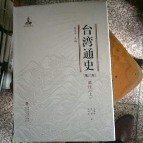 台湾通史·(精装全六卷)