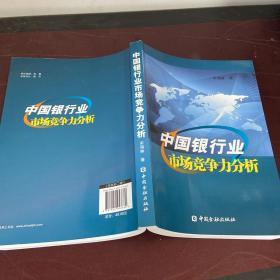 中国银行业市场竞争力分析