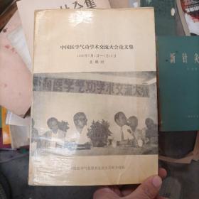 中国医学气功学术交流大会论文集