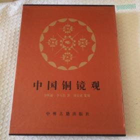 中国铜镜观(精)【一函一册。2010年一版一印,印数1000。封底封面及其内侧瑕疵仔细看图。上书口一处脏。内页干净无笔记划线。务必仔细看图。】