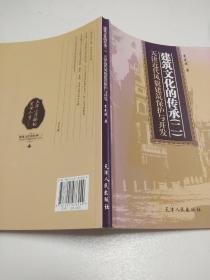 天津近代风貌建筑保护与开发:建筑文化的传承(二)