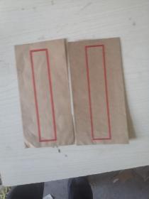 老信封两个