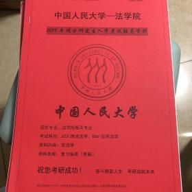 宪法学复习指南