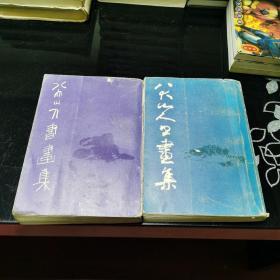 老版 八大山人书画集 第一集 第二集 共二册 1版1印