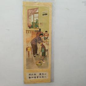 蚌埠市革命委员会公安局制作的张贴画:烘衣物要当心,勤加看管勿离人。尺寸77/26.5公分。