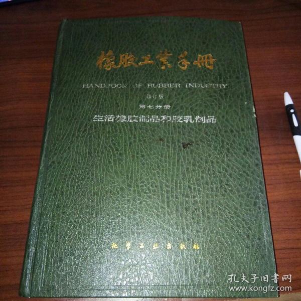 橡胶工业手册修订版第七分册