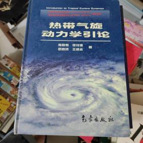 热带气旋动力学引论