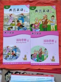 典范英语 5 (5a+5b) 新版 可点读)  有活动手册 5a5b 【4本和售】