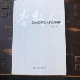 实业家李劼人档案揭秘