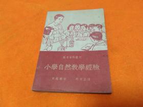 《小学自然教学经验》-54年版 自然旧 平整!