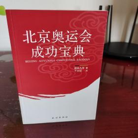 北京奥运会成功宝典