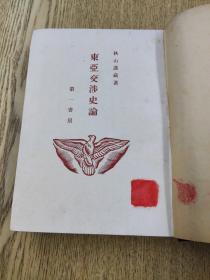 东亚交涉史论 日文