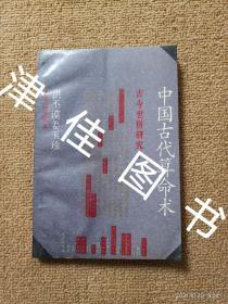 【实拍、多图、往下翻】中国古代算命术:古今世俗研究1
