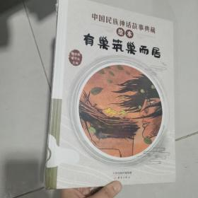 有巢筑巢而居/中国民族神话故事典藏绘本