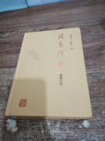 周易译注(新修订本)