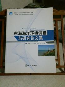 东海海洋环境调查与研究论文集