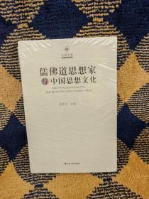 儒佛道思想家与中国思想文化
