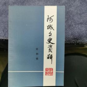 阿城文史资料(第四辑)