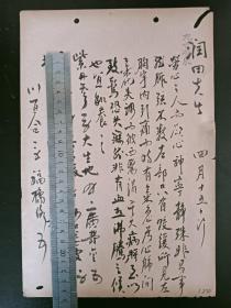 医案处方   民国 太仓九世 国医 傅恒之 为润田先生等六人毛笔书写  陆份合售