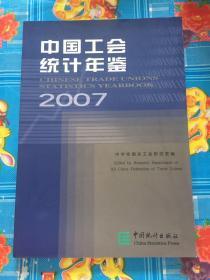 中国工会统计年鉴.2007:[中英文本]