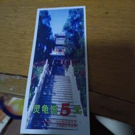 广东肇庆星湖灵鬼馆门票5元