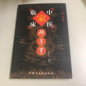 邢子亨——中国百年百名中医临床家丛书