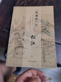 """""""三高士""""与松江"""