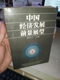 中国经济发展前景展望(书口水渍如图)