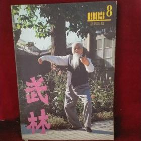 武林 1983.8 (总第23期)