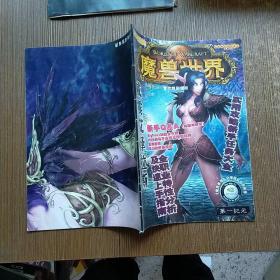 游戏基地 魔兽世界:威震艾泽拉斯  实物拍图 现货  无赠品