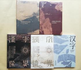 【塑封5册】白川静《汉字 : 汉字的发展及其背景》《汉字的世界 : 中国文化的原点 ( 上下 ) 》《中国古代文学