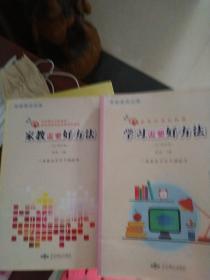 家教需要好方法 学习需要好方法 全2册