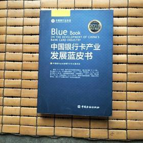 中国银行卡产业发展蓝皮书2018