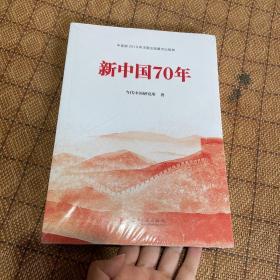 新中国70年中宣部2019年主题出版重点出版物(全新未拆封)