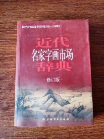 近代名家字画市场辞典(修订版)