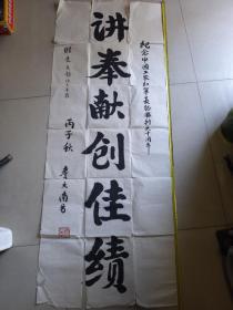 开国少将詹大南书法(保真)