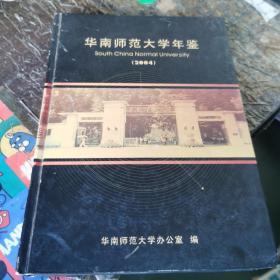 华南师范大学年鉴2004
