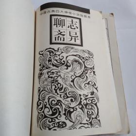 聊斋志异(中国四大古典神怪小说绘画本)