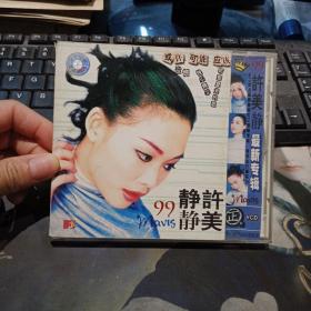VCD 99许美静最新专辑