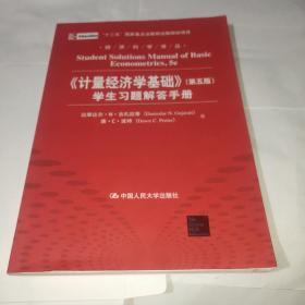 經濟科學譯叢:《計量經濟學基礎》(第5版)學生習題解答手冊