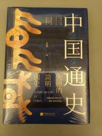 中画史鉴-全景插图版:中国通史塑装未拆装正版   2021.6.3